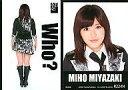 【中古】アイドル(AKB48 SKE48)/AKB48 トレーディングコレクション R224N : 宮崎美穂/ノーマルカード/AKB48 トレーディングコレクション