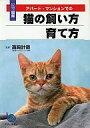 パート・マンションでの猫の飼い方育て方/主婦と生活社【P19Jul15】【画】【中古】afb