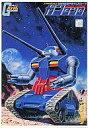 【中古】プラモデル 1/288 ガンタンク ガンプラコレクションDX【10P13Jun14】【画】