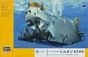 【中古】プラモデル 1/72 有人潜水調査船 しんかい6500 「サイエンスワールド」 [SW01]