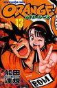 【中古】少年コミック ORANGE(オレンジ)(完)(13) / 能田達規