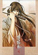 薄桜鬼カレンダー2011