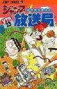 【中古】少年コミック ジャンプ放送局(23) / さくまあきら【タイムセール】
