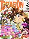 【中古】アニメ雑誌 付録付)DRAGON MAGAZINE 2004年3月号 ドラゴンマガジン