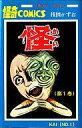 【中古】少年コミック 怪(1) / 楳図かずお