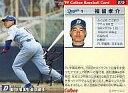 【中古】スポーツ/1999プロ野球チップス ラッキーカード特典/中日/ゴールドサインカード 79 : 福留 孝介(箔押しサイン入)