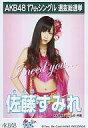 【中古】生写真(AKB48・SKE48)/アイドル/AKB48 佐藤すみれ/CD「ポニーテールとシュシュ」特典
