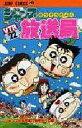 【中古】少年コミック ジャンプ放送局(22) / さくまあきら【タイムセール】