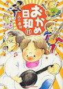 【中古】B6コミック おかめ日和(11) / 入江喜和【02P03Dec16】【画】