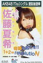 【中古】生写真(AKB48・SKE48)/アイドル/AKB48AKB48/佐藤夏希/「ポニーテールとシュシュ」特典【マラソン201207_趣味】【マラソン1207P10】【画】