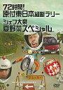 【中古】その他DVD 水曜どうでしょう 第16弾 72時間!原付東日本縦断ラリー / シェフ大泉 夏野菜スペシャル
