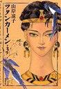 【中古】文庫コミック ツタンカーメン(文庫版) 全3巻セット / 山岸涼子【中古】afb