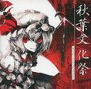 【中古】同人音楽CDソフト 秋葉文化祭 ~第一章~ 秋葉文化祭コンピレーションCD Vol.2 / テックトランス