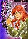 【中古】B6コミック 霊感お嬢★天宮視子シリーズ 妖狐狩り / ひとみ翔