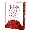 【中古】邦楽DVD AKB48 / よっしゃぁ?行くぞぉ?!in 西武ドーム スペシャルBOX(生写