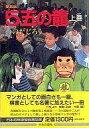 【中古】その他コミック 上)5五の龍 愛蔵版 / つのだじろう【タイムセール】