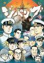 【中古】B6コミック ジパング(完)(43) / かわぐちかいじ【画】