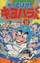 【中古】少年コミック かっとばせ!キヨハラくん(13) / 河合じゅんじ【画】