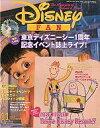 【中古】アニメ雑誌 Disney FAN 2002年11月号 ディズニーファン