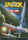【中古】MSX カートリッジROMソフト スーパーレイドック