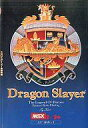 【中古】MSX2/MSX2+ 3.5インチソフト ドラゴンスレイヤー 英雄伝説[2DD版]