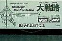 【中古】MSX2 カートリッジROMソフト 大戦略 (箱説なし)