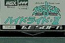 【エントリーでポイント最大19倍!(5月16日01:59まで!)】【中古】MSX カートリッジROMソフト ハイドライドII (箱説なし)