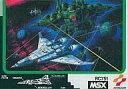 【中古】MSX カートリッジROMソフト グラディウス2 (箱説なし)