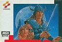 【中古】MSX カートリッジROMソフト 魔城伝説2 ガリウスの迷宮 (箱説なし)