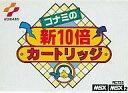 【エントリーでポイント最大19倍!(5月16日01:59まで!)】【中古】MSX/MSX2 カートリッジROMソフト コナミの新10倍カートリッジ (箱..