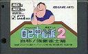 【中古】MSX2/MSX2+ カートリッジROMソフト ぎゅわんぶらあ自己中心派2 自称!強豪雀士編 (箱説なし)