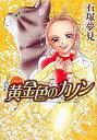 【中古】その他コミック 黄金色のカノン / 石塚夢見