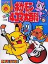 【中古】その他コミック ポケモン4コマ大百科(ぴっかぴかコミックス)(5) / やましたたかひろ