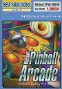【中古】Win98-XPソフト Microsoft Pinball Arcade [EA Best Selections]