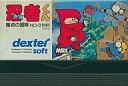 【エントリーでポイント最大19倍!(5月16日01:59まで!)】【中古】MSX カートリッジROMソフト 忍者くん 魔城の冒険 (箱説なし)