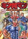 【中古】B6コミック キン肉マンII世 究極の超人タッグ編(完)(28) / ゆでたまご【02P03Sep16】【画】