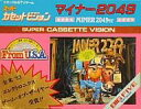 【中古】スーパーカセットビジョンソフト マイナー2049