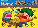 【中古】スーパーカセットビジョンソフト 将棋入門