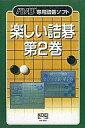 【エントリーでポイント10倍!(9月11日01:59まで!)】【中古】パソ碁専用ソフト 楽しい詰碁・第2巻