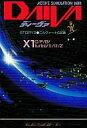 【中古】X1/turbo 5インチFDソフト ディーヴァ STORY3 ニルヴァーナの試練