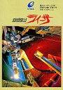 【中古】FM7&77 3.5インチFDソフト 地球戦士ライーザ[3.5FD版]