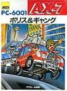 【中古】PC-6001 カセットテープソフト ポリス&ギャング