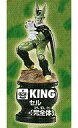 【中古】トレーディングフィギュア KING セル(完全体) チェスピースコレクションDX ドラゴンボールZ 〜悪夢・・・セルゲーム編〜【タイムセール】【画】