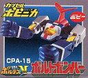 【中古】トレーディングフィギュア CPA-15 ボルトボンバー 「カプセルポピニカ PART2/超電磁マシーン ボルテスV」