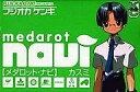 【中古】少年コミック メダロット・ナビ / フジオカケンキ