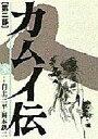 【中古】B6コミック カムイ伝 第二部(ワイド版)(3) / 白土三平/岡本鉄二