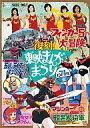 【中古】アニメDVD 復刻!東映まんがまつり 1974年夏