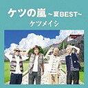 【エントリーでポイント最大27倍!(6月1日限定!)】【中古】邦楽CD ケツメイシ / ケツの嵐〜夏BEST