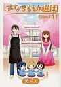 【中古】B6コミック はなまる幼稚園 全11巻セット / 勇人【中古】afb