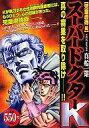 【中古】コンビニコミック スーパードクターK 幼児虐待編 / 真船一雄【中古】afb